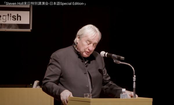 Steven Holl来日特別講演会-日本語Special Edition-」
