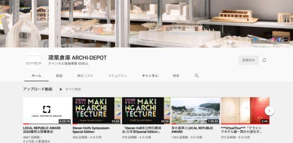 建築倉庫YouTubeChannel