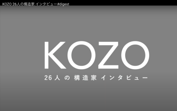 KOZO -26人の構造家インタビュー -#digest