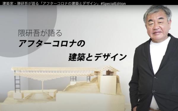 隈研吾が語るアフターコロナの建築とデザイン