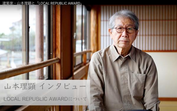建築家・山本理顕と「LOCAL REPUBLIC AWARD」
